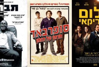What are these American movies called in Hebrew?